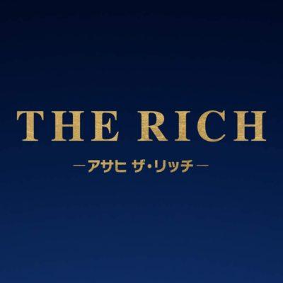 アサヒ ザ・リッチ (3)