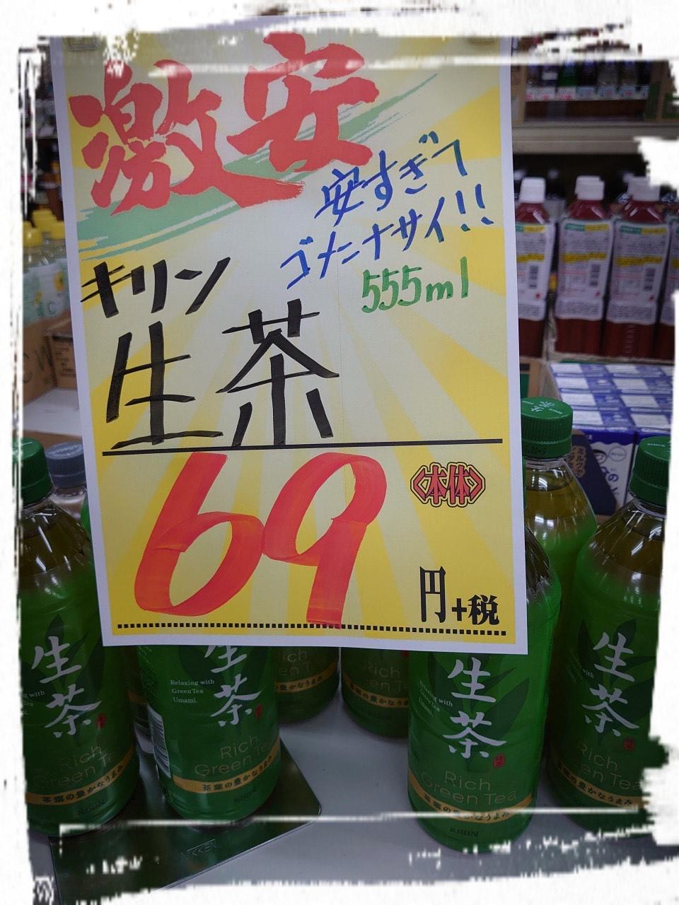 キリン 生茶555ml