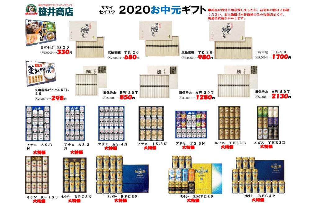 2020 お中元ギフト・2
