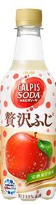 カルピスソーダ贅沢ふじ450