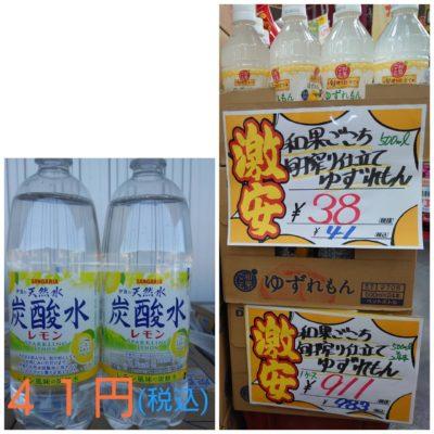 サンガリア 伊賀の天然水 炭酸水レモン1L & ダイドー 和果ごこち ゆずレモン500ml