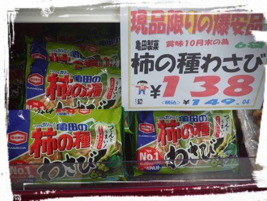 亀田製菓 柿の種 わさび6袋