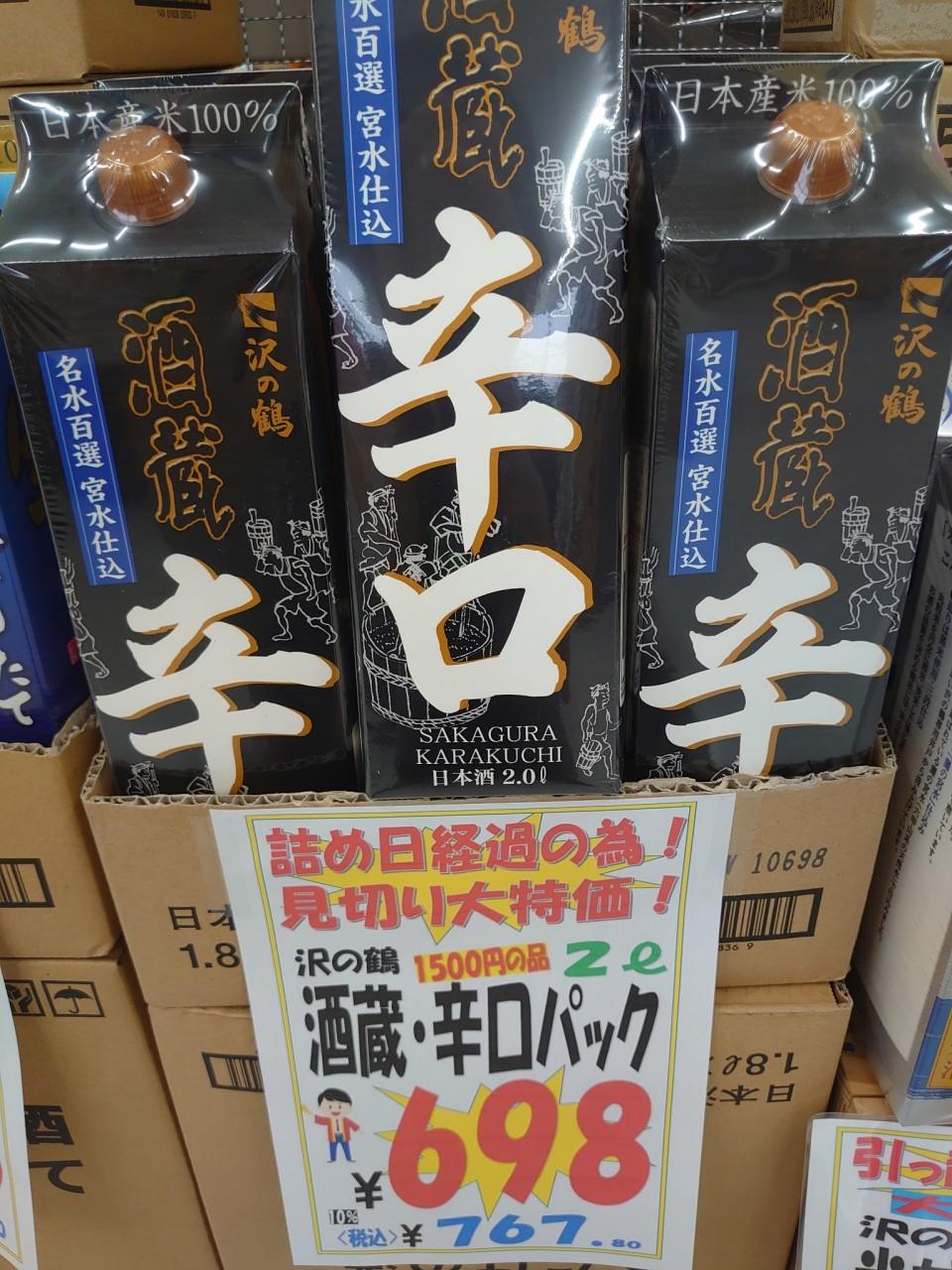 沢の鶴 酒蔵辛口パック