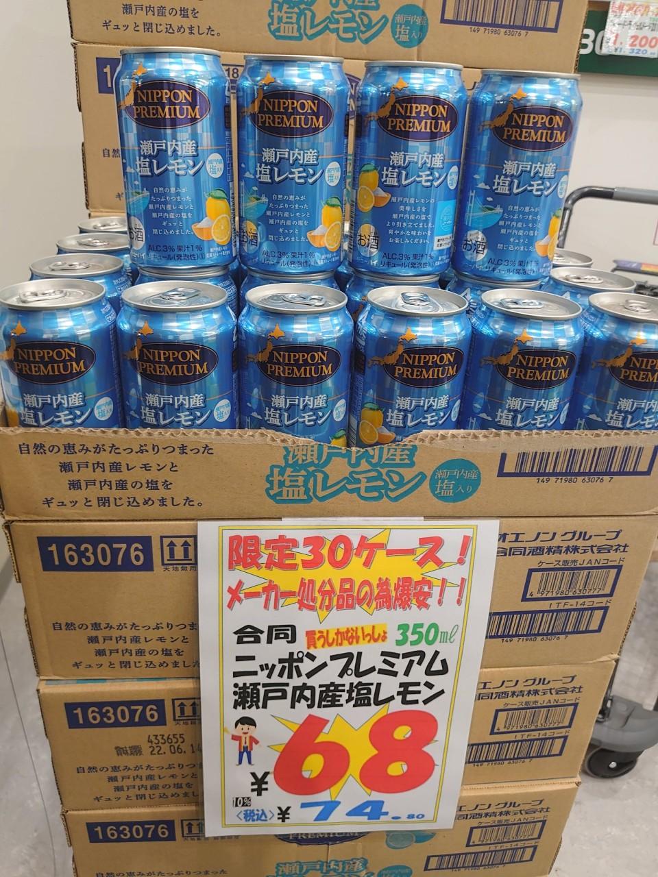 ニッポンプレミアム瀬戸内産塩レモン350ml